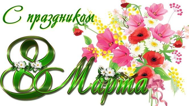 Картинки по запросу поздравляем с 8 марта